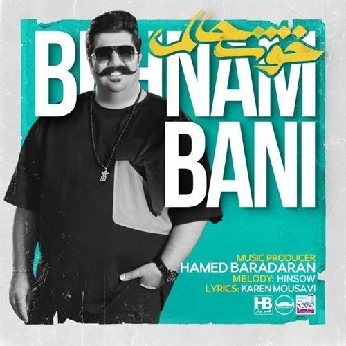 تک ترانه - دانلود آهنگ جديد Behnam-Bani-Khoshhalam دانلود آهنگ بهنام بانی به نام خوشحالم