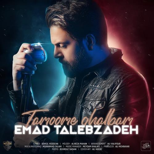 تک ترانه - دانلود آهنگ جديد Emad-Talebzadeh-Tamoome-Ghalbam دانلود آهنگ عماد طالب زاده به نام تموم قلبم