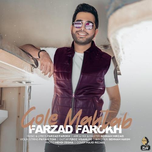 تک ترانه - دانلود آهنگ جديد Farzad-Farokh-Gole-Mahtab دانلود آهنگ فرزاد فرخ به نام گل مهتاب
