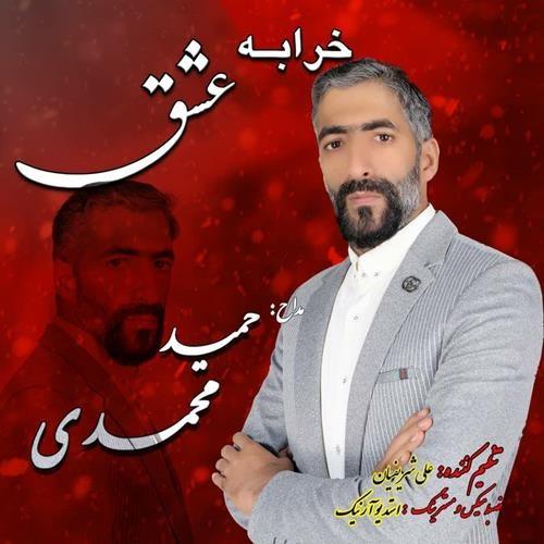 تک ترانه - دانلود آهنگ جديد Hamid-Mohammadi-Kharabeh-Eshgh دانلود آهنگ حمید محمدی به نام خرابه عشق