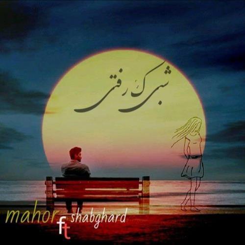 تک ترانه - دانلود آهنگ جديد Mahoor-Shabgard-Shabi-Ke-Rafti دانلود آهنگ ماهور و شبگرد به نام شبی که رفتی