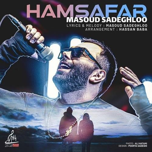 تک ترانه - دانلود آهنگ جديد Masoud-Sadeghloo-Hamsafar دانلود آهنگ مسعود صادقلو به نام همسفر