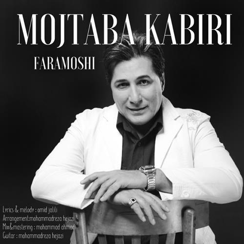تک ترانه - دانلود آهنگ جديد Mojtaba-Kabiri-Faramoshi دانلود آهنگ مجتبی کبیری به نام فراموشی