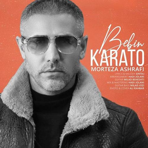 تک ترانه - دانلود آهنگ جديد Morteza-Ashrafi-Bebin-Karato دانلود آهنگ مرتضی اشرفی به نام ببین کاراتو