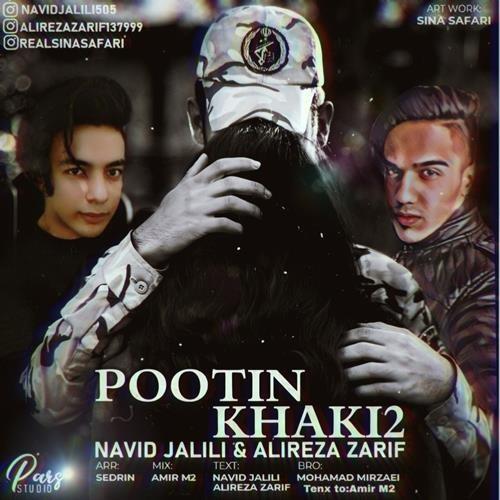 تک ترانه - دانلود آهنگ جديد Navid-Jalili-Alireza-Zarif-Pootin-Khaki-2 دانلود آهنگ نوید جلیلی و علیرضا ظریف به نام پوتین خاکی ۲
