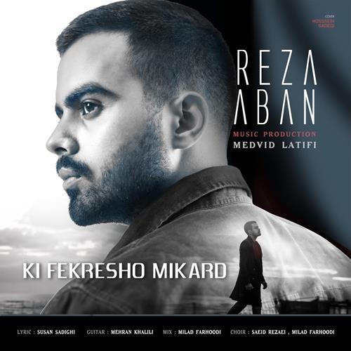 تک ترانه - دانلود آهنگ جديد Reza-Aban-Ki-Fekresho-Mikard دانلود آهنگ رضا آبان به نام کی فکرشو میکرد
