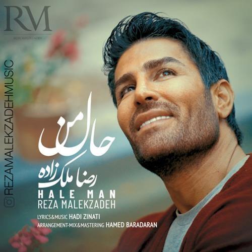 تک ترانه - دانلود آهنگ جديد Reza-Malekzadeh-Hale-Man دانلود آهنگ رضا ملک زاده به نام حال من