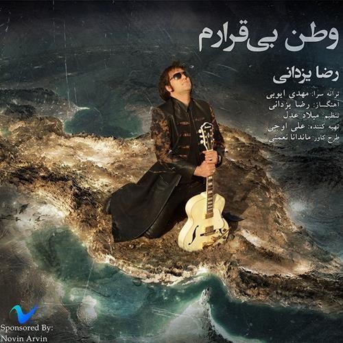 تک ترانه - دانلود آهنگ جديد Reza-Yazdani-Vatan-Bighararam دانلود آهنگ رضا یزدانی به نام وطن بی قرارم