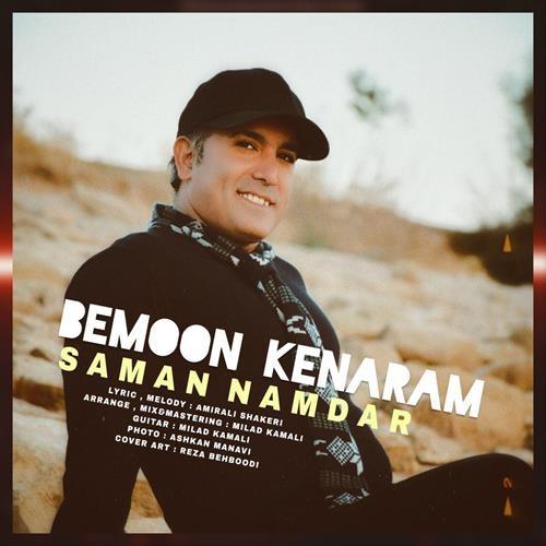 تک ترانه - دانلود آهنگ جديد Saman-Namdar-Bemoon-Kenaram دانلود آهنگ سامان نامدار به نام بمون کنارم