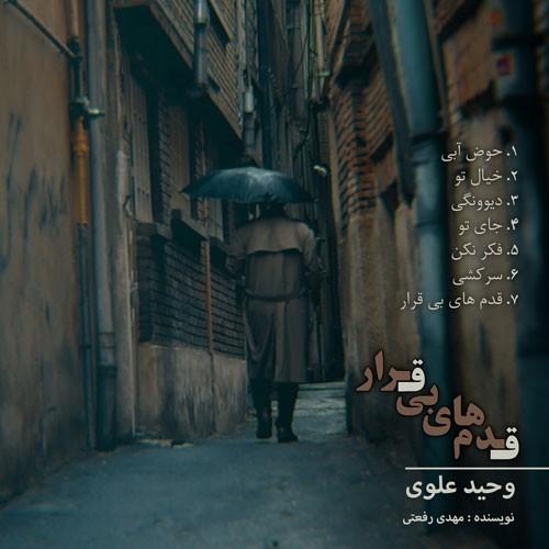 تک ترانه - دانلود آهنگ جديد Vahid-Alavi دانلود آلبوم وحید علوی به نام قدم های بی قرار