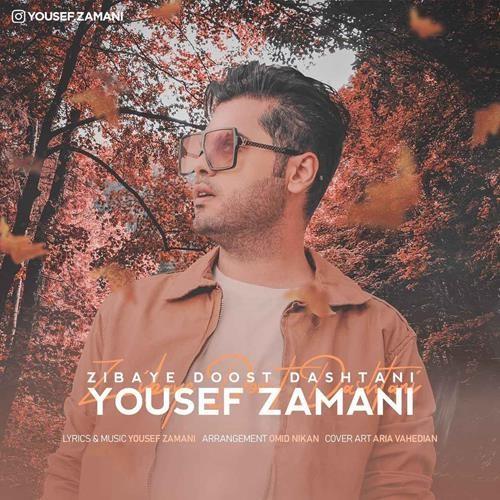 تک ترانه - دانلود آهنگ جديد Yousef-Zamani-Zibaye-Doost-Dashtani دانلود آهنگ یوسف زمانی به نام زیبای دوست داشتنی