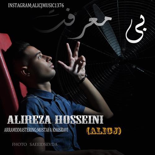 تک ترانه - دانلود آهنگ جديد Alireza-Hosseini-Bimarefat دانلود آهنگ علیرضا حسینی به نام بی معرفت