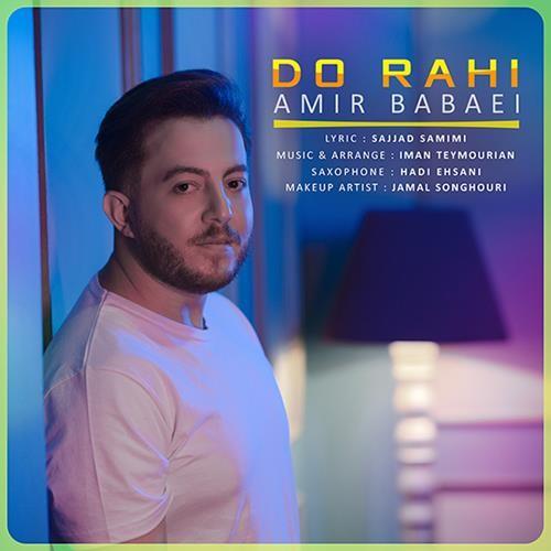 تک ترانه - دانلود آهنگ جديد Amir-Babaei-Do-Rahi دانلود آهنگ امیر بابایی به نام دو راهی