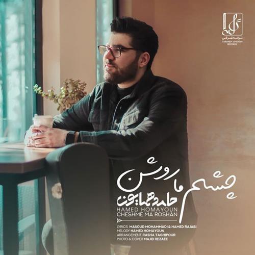 تک ترانه - دانلود آهنگ جديد Hamed-Homayoun-Cheshme-Ma-Roshan دانلود آهنگ حامد همایون به نام چشم ما روشن