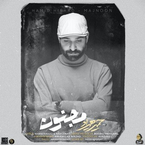 تک ترانه - دانلود آهنگ جديد Hamid-Hiraad-Majnoon دانلود آهنگ حمید هیراد به نام مجنون