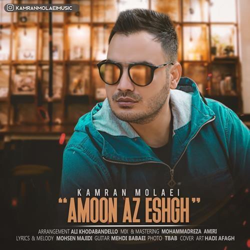 تک ترانه - دانلود آهنگ جديد Kamran-Molaei-Amoon-Az-Eshgh دانلود آهنگ کامران مولایی به نام امون از عشق