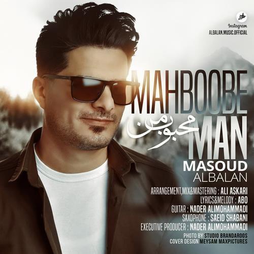 تک ترانه - دانلود آهنگ جديد Masoud-Albalan-Mahboobe-Man دانلود آهنگ مسعود آلبالان به نام محبوب من