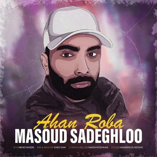 تک ترانه - دانلود آهنگ جديد Masoud-Sadeghloo-Ahan-Roba دانلود آهنگ مسعود صادقلو به نام آهن ربا