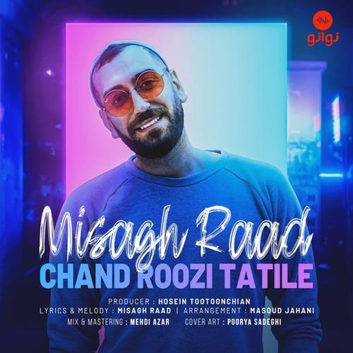 تک ترانه - دانلود آهنگ جديد Misagh-Raad-Chand-Roozi-Tatile دانلود آهنگ میثاق راد به نام چند روزی تعطیله