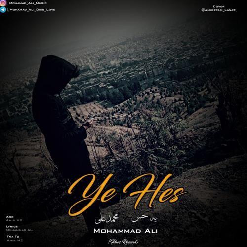 تک ترانه - دانلود آهنگ جديد Mohammad-Ali-Ye-Hess دانلود آهنگ محمد علی به نام یه حس