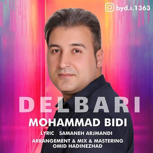 تک ترانه - دانلود آهنگ جديد Mohammad-Bidi-Delbari دانلود آهنگ محمد بیدی به نام دلبری