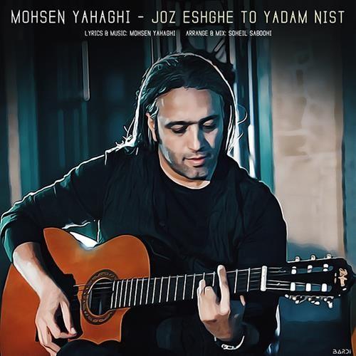 تک ترانه - دانلود آهنگ جديد Mohsen-Yahaghi-Joz-Eshghe-To-Yadam-Nist دانلود آهنگ محسن یاحقی به نام جز عشق تو یادم نیست