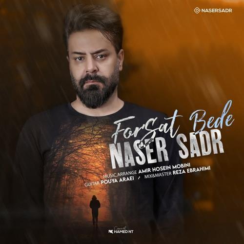 تک ترانه - دانلود آهنگ جديد Naser-Sadr-Forsat-Bede دانلود آهنگ ناصر صدر به نام فرصت بده
