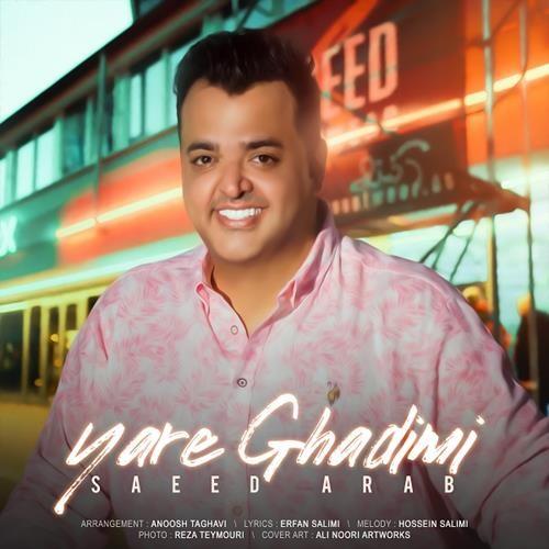 تک ترانه - دانلود آهنگ جديد Saeed-Arab-Yare-Ghadimi دانلود آهنگ سعید عرب به نام یار قدیمی