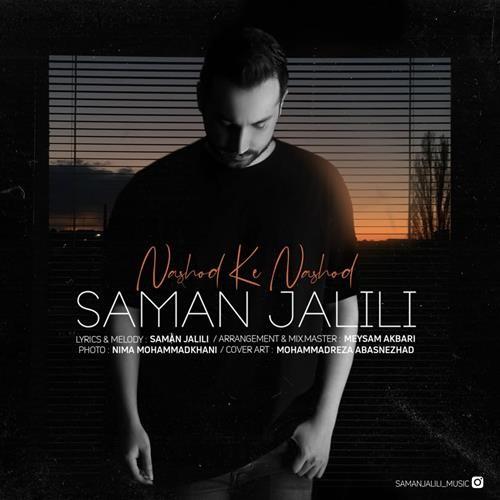 تک ترانه - دانلود آهنگ جديد Saman-Jalili-Nashod-Ke-Nashod دانلود آهنگ سامان جلیلی به نام نشد که نشد