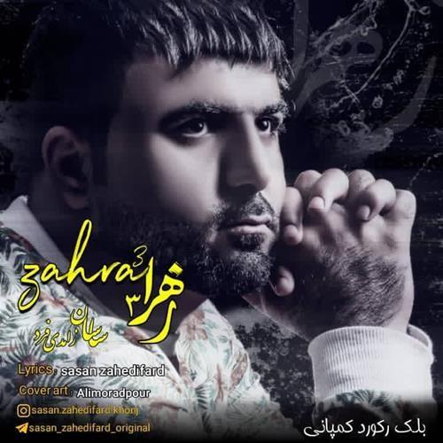 تک ترانه - دانلود آهنگ جديد Sasan-Zahedi-Fard-Zahra-3 دانلود آهنگ ساسان زاهدی فرد به نام زهرا ۳