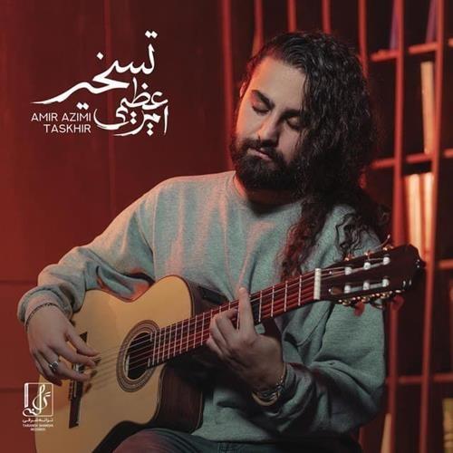 تک ترانه - دانلود آهنگ جديد Amir-Azimi-Taskhir دانلود آهنگ امیر عظیمی به نام تسخیر