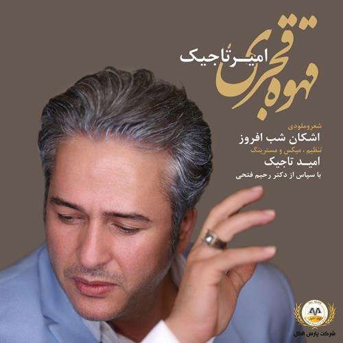 تک ترانه - دانلود آهنگ جديد Amir-Tajik-Ghahve-Ghajari دانلود آهنگ امیر تاجیک به نام قهوه قجری