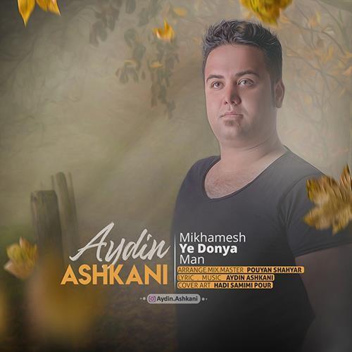 تک ترانه - دانلود آهنگ جديد Aydin-Ashkani-Mikhamesh-Ye-Donya-Man دانلود آهنگ آیدین اشکانی به نام میخوامش یه دنیا من
