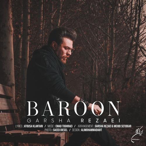 تک ترانه - دانلود آهنگ جديد Garsha-Rezaei-Baroon دانلود آهنگ گرشا رضایی به نام بارون