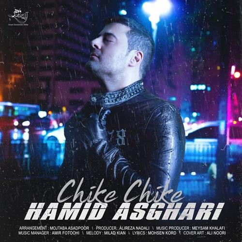 تک ترانه - دانلود آهنگ جديد Hamid-Asghari-Chike-Chike دانلود آهنگ حمید اصغری به نام چیکه چیکه