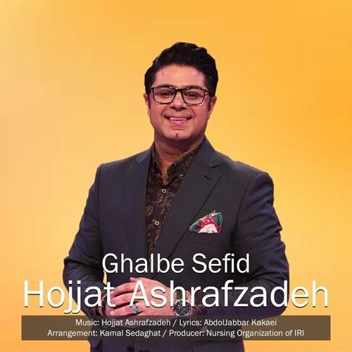 تک ترانه - دانلود آهنگ جديد Hojat-Ashrafzadeh-Ghalbe-Sefid دانلود آهنگ حجت اشرف زاده به نام قلب سفید