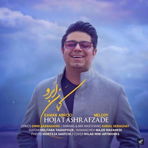 تک ترانه - دانلود آهنگ جديد Hojat-Ashrafzadeh-Kaman-Abroo دانلود آهنگ حجت اشرف زاده به نام کمان ابرو
