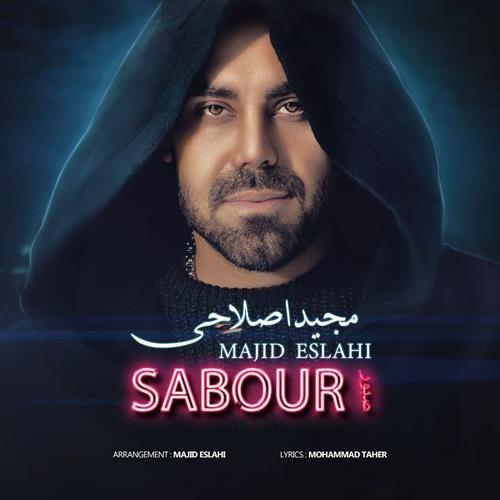 تک ترانه - دانلود آهنگ جديد Majid-Eslahi-Sabour دانلود آهنگ مجید اصلاحی به نام صبور