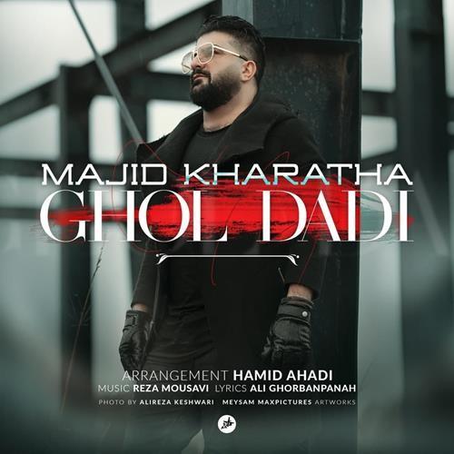 تک ترانه - دانلود آهنگ جديد Majid-Kharatha-Ghol-Dadi دانلود آهنگ مجید خراطها به نام قول دادی