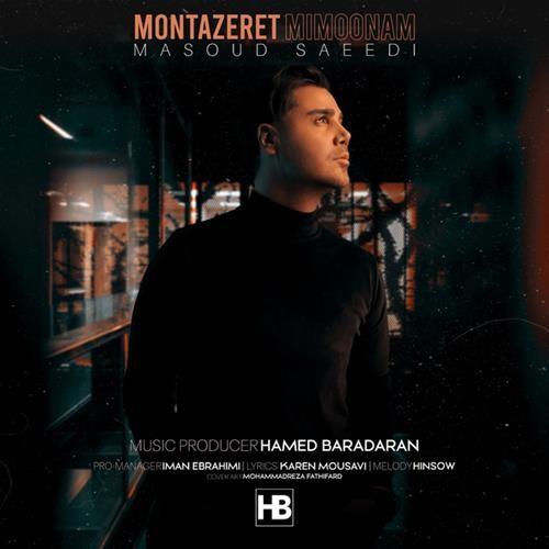 تک ترانه - دانلود آهنگ جديد Masoud-Saeedi-Montazeret-Mimoonam دانلود آهنگ مسعود سعیدی به نام منتظرت میمونم