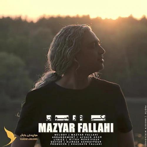 تک ترانه - دانلود آهنگ جديد Mazyar-Fallahi-Yeki-Dar-Mioon دانلود آهنگ مازیار فلاحی به نام یکی در میون