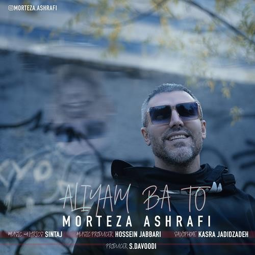 تک ترانه - دانلود آهنگ جديد Morteza-Ashrafi-Aliyam-Ba-To دانلود آهنگ مرتضی اشرفی به نام عالیم با تو