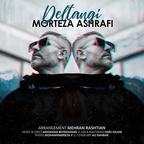 تک ترانه - دانلود آهنگ جديد Morteza-Ashrafi-Deltangi دانلود آهنگ مرتضی اشرفی به نام دلتنگی
