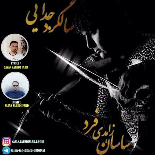 تک ترانه - دانلود آهنگ جديد Sasan-Zahedi-Fard-Salgarde-Jodaei دانلود آلبوم ساسان زاهدی فرد به نام سالگرد جدایی