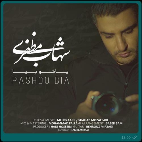 تک ترانه - دانلود آهنگ جديد Shahab-Mozaffari-Pashoo-Bia دانلود آهنگ شهاب مظفری به نام پاشو بیا
