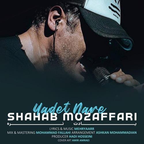 تک ترانه - دانلود آهنگ جديد Shahab-Mozaffari-Yadet-Nare دانلود آهنگ شهاب مظفری به نام یادت نره
