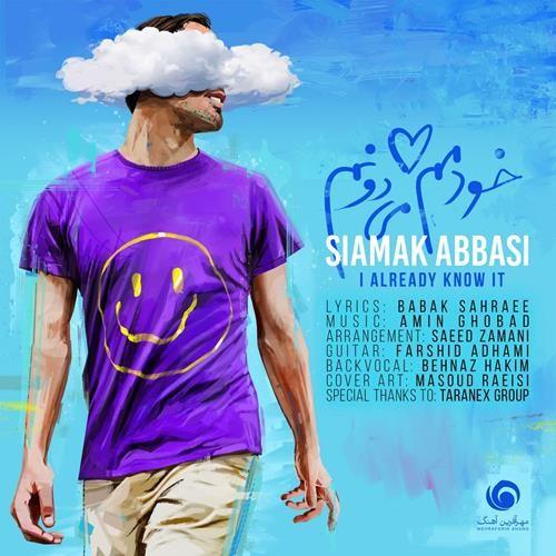 تک ترانه - دانلود آهنگ جديد Siamak-Abbasi-Khodamam-Midoonam دانلود آهنگ سیامک عباسی به نام خودمم می دونم