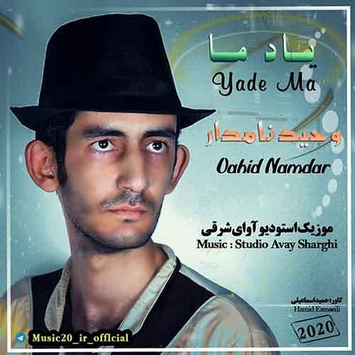 تک ترانه - دانلود آهنگ جديد Vahid-Namdar-Yade-Ma دانلود آهنگ وحید نامدار به نام یاد ما