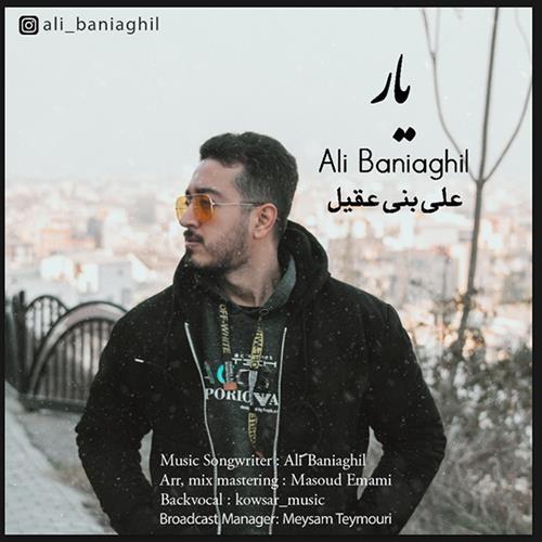 تک ترانه - دانلود آهنگ جديد Ali-Baniaghil-Yar دانلود آهنگ علی بنی عقیل به نام یار