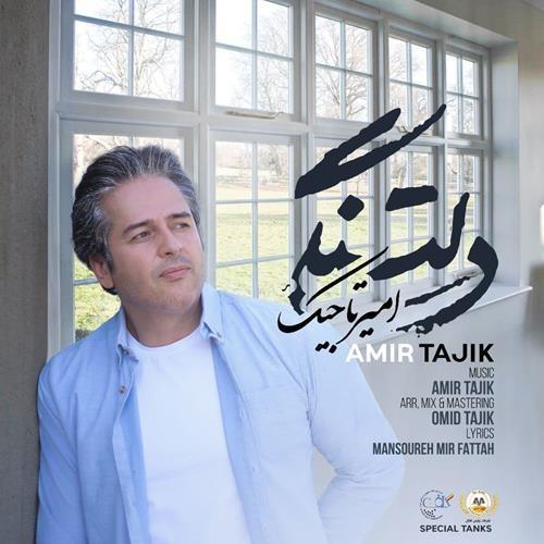 تک ترانه - دانلود آهنگ جديد Amir-Tajik-Deltangi دانلود آهنگ امیر تاجیک به نام دلتنگی